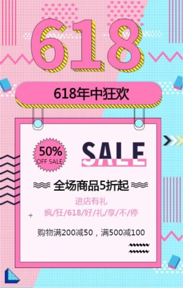 时尚炫彩618年中大促优惠促销活动H5