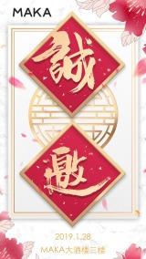 年会年终盛典邀请函诚邀出席中国风牡丹红色金高端大气上档次简约