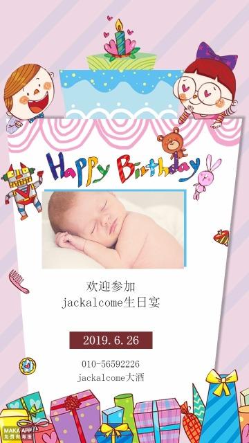卡通儿童男女宝宝孩子生日周岁满月百岁扁平化邀请函