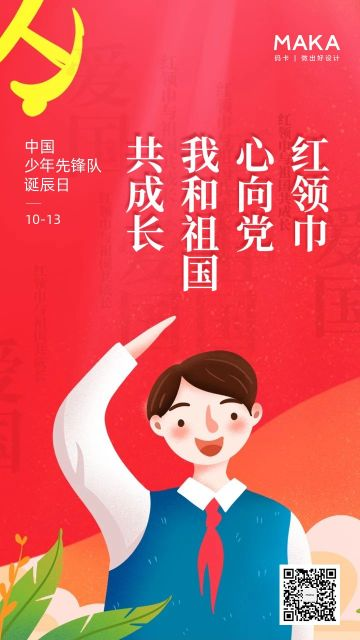 插画风格中国少年先锋队诞辰日公益宣传海报