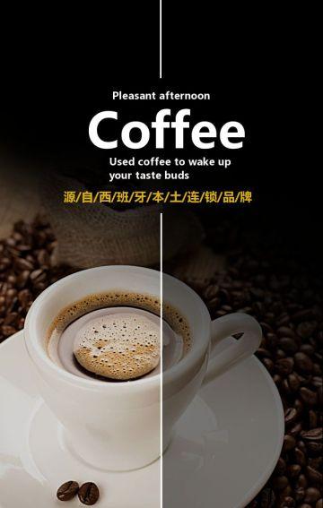 aa咖啡饮品类产品推广模板