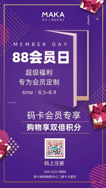 紫色简约88电商会员日海报宣传