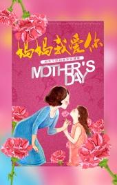 妈妈我爱你  母亲节贺卡   感恩 给妈妈