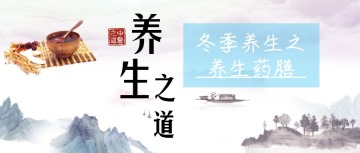 水墨中国风中国传统养生药膳推广宣传公众号通用封面大图