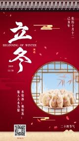 立冬节气2019红色简约新中式大气企业宣传海报