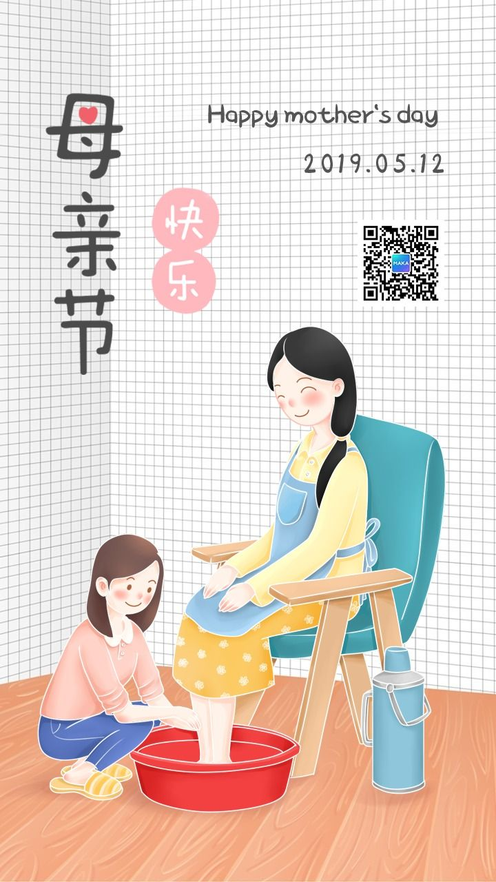 母亲节手绘插画节日祝福日签朋友圈手机版海报