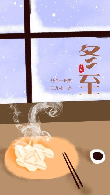 冬至饺子节气日签