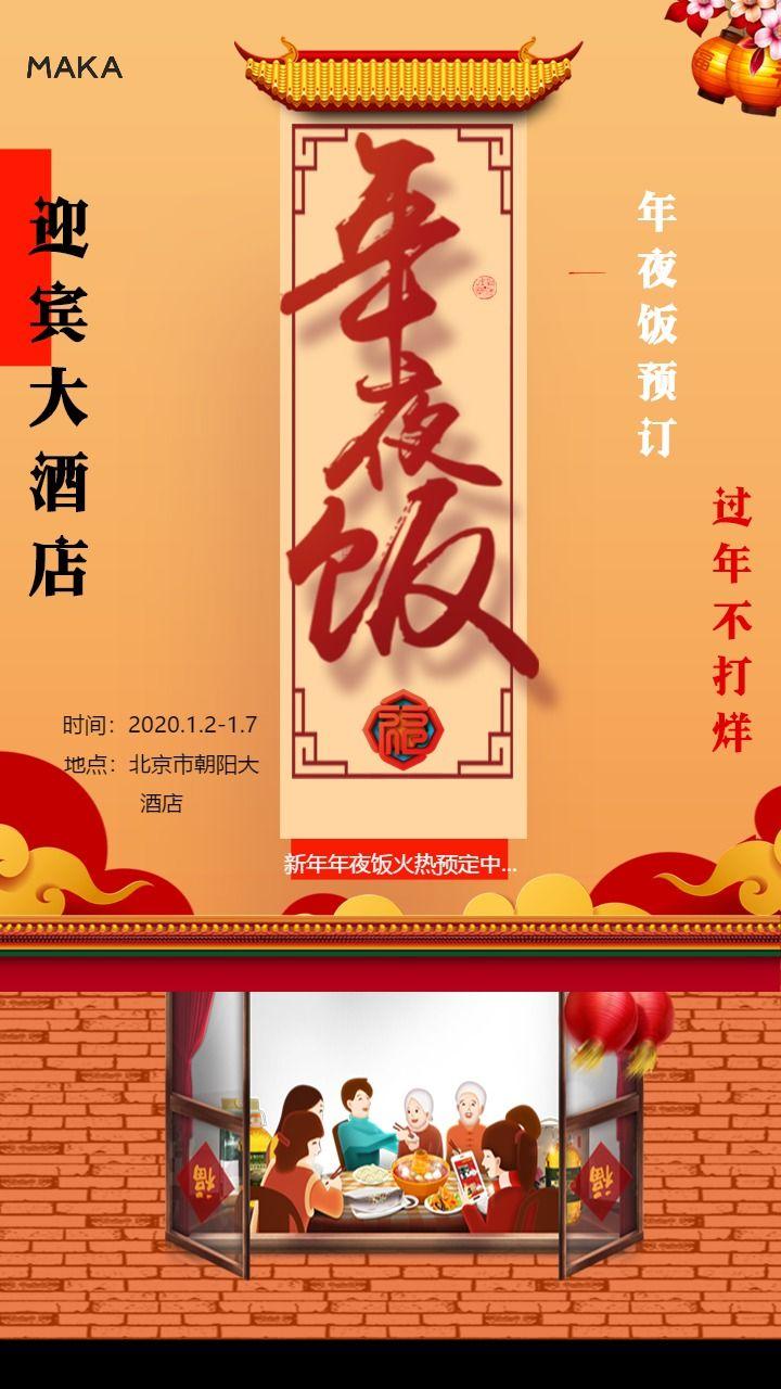 新年扁平简约风格年夜饭宣传