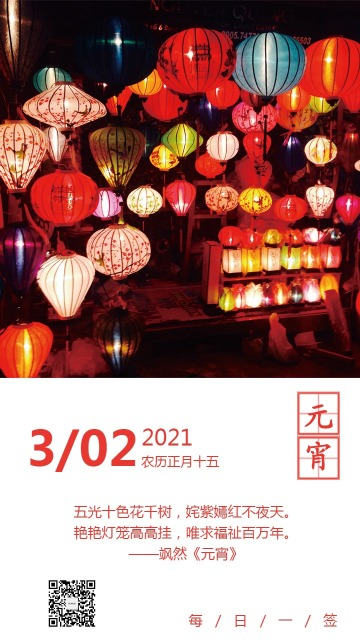 简约文艺元宵佳节节日促销节日贺卡海报手机版
