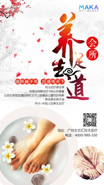 文化娱乐行业中国风风格足道会所优惠宣传海报