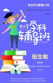 中小学辅导班教学少儿暑期兴趣培训彩色扁平可爱风格幼儿园春季招生宣传H5模板