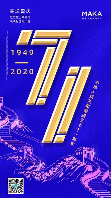 71周年长城蓝色宣传海报