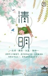 清明节习俗普及知识普及公益宣传出游扫墓踏青插柳中国风企业个人 通用