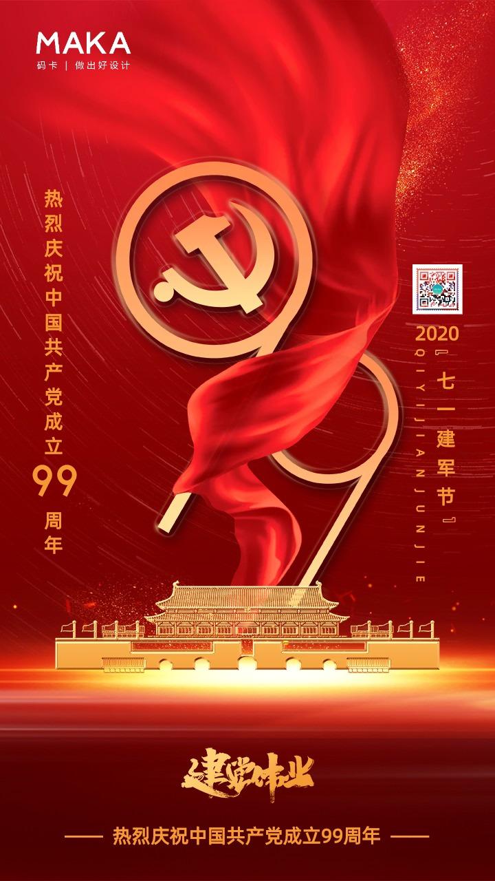 红色喜庆建党日节日宣传手机海报