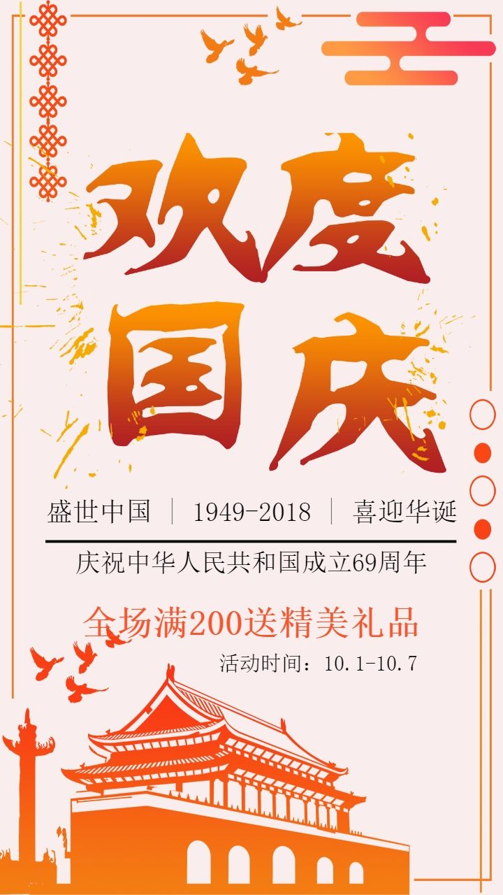 欢度国庆 十一国庆节店铺促销活动 公司国庆祝福贺卡