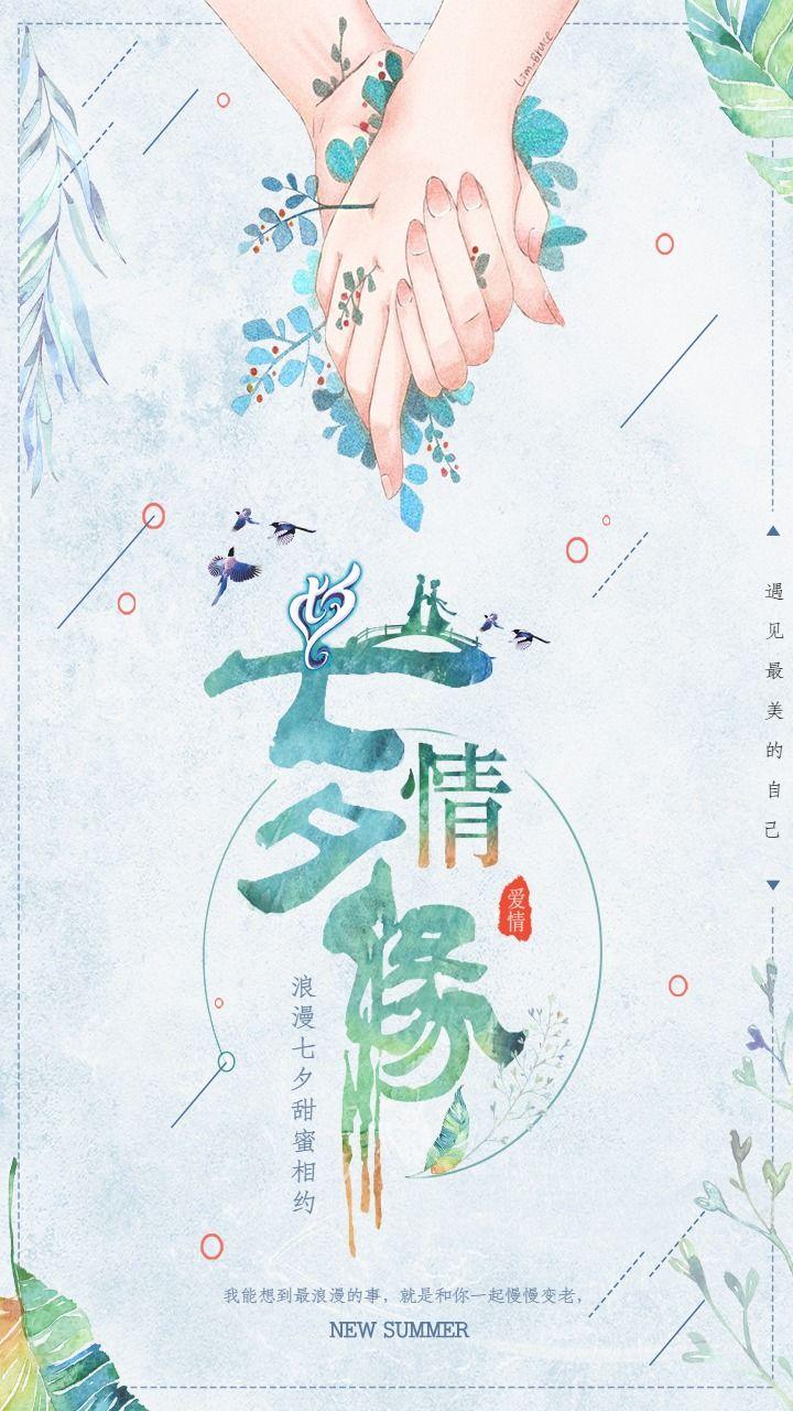 七夕情缘情侣海报
