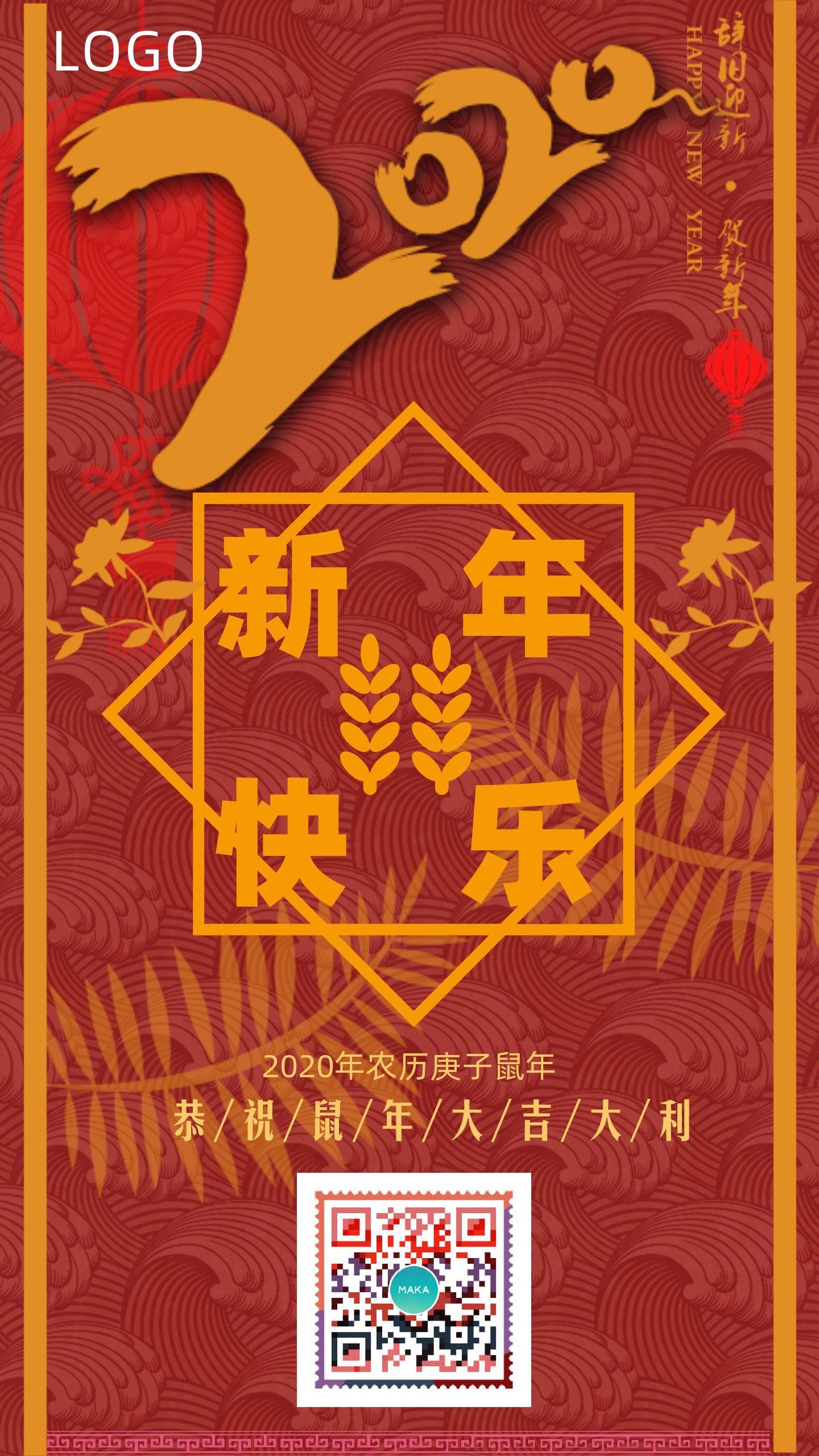 新春简约商业或个人新年祝福海报