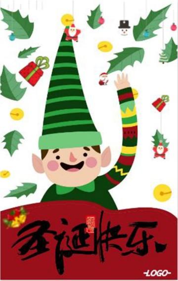圣诞节活动/幼儿园学前教育圣诞节活动模板/教育培训机构圣诞节活动模板