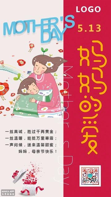 手绘红色母亲节祝福贺卡促销打折宣传海报
