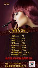 简约时尚黑色理发头发美容美发沙龙造型发设计丽人美发促销充值活动宣传海报