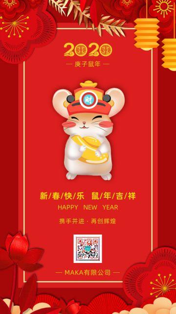 2020鼠年红色喜庆中国风企业/个人祝福宣传海报