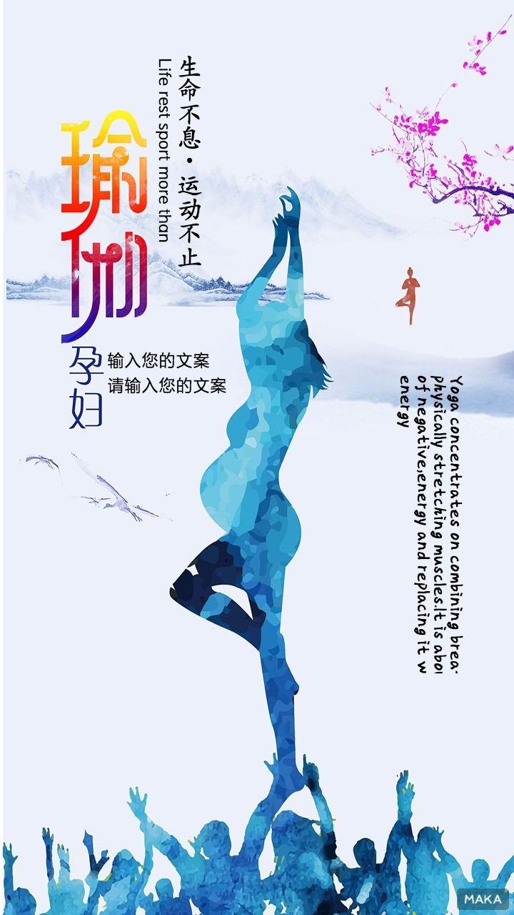 孕妇瑜伽海报剪影