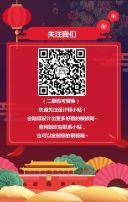 国庆节产品促销祝福宣传推广