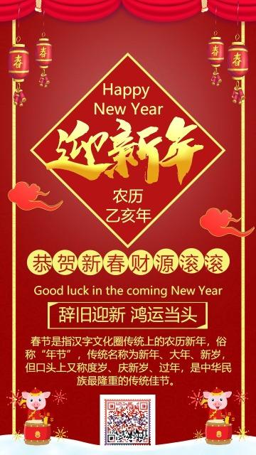 中国风新春祝福语贺卡