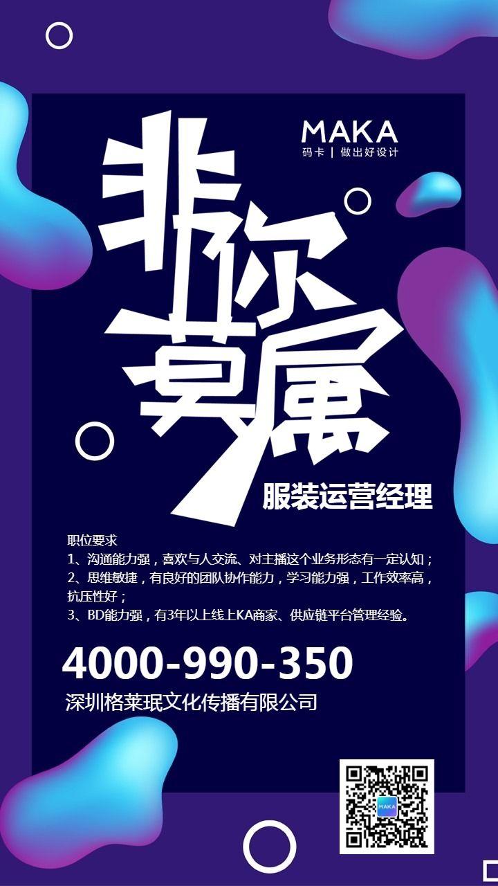 简约企事业公司单位招聘信息宣传海报