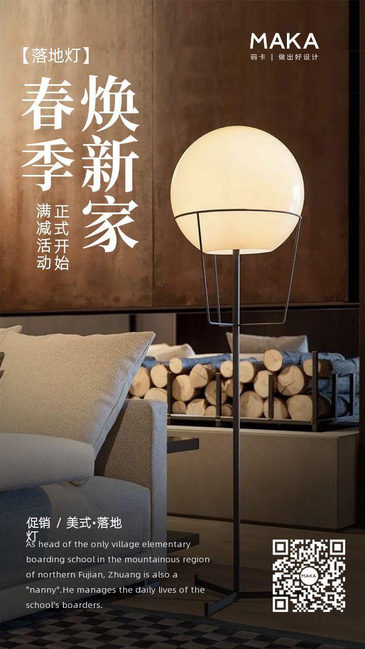 棕色简约家居产品定制品牌灯饰之春季焕新家主题促销宣传海报