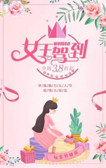 女王驾到38妇女节女神节女王节促销宣传H6模板唯美清新风