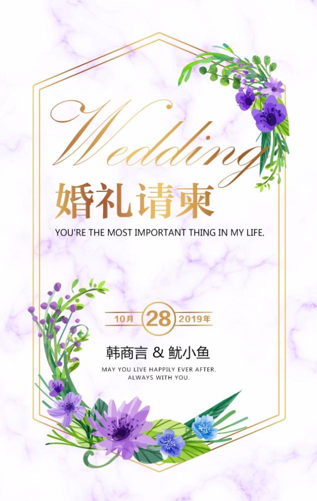粉色系新森系唯美婚礼请柬婚礼邀请函结婚请帖H5模板