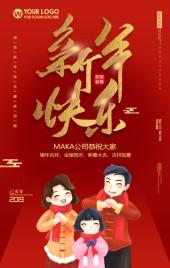 中国红新年祝福贺卡春节企业宣传