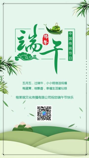 绿色中国风传统端午节祝福贺卡海报