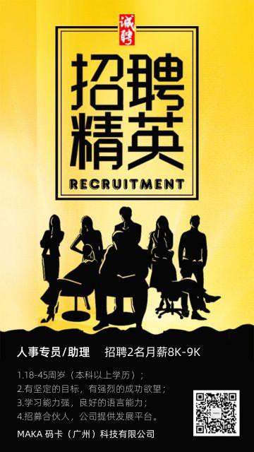 现代简约企业公司校园招聘招募海报模板
