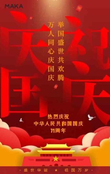 红色中国风国庆节宣传H5