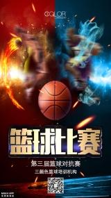 篮球比赛招生培训宣传通用海报(三颜色设计)