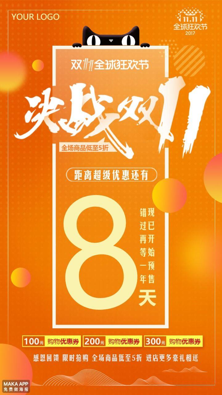 决战双十一全球狂欢节电商双11促销海报