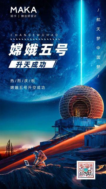 蓝色科技炫酷嫦娥五号升天热点借势公益宣传海报