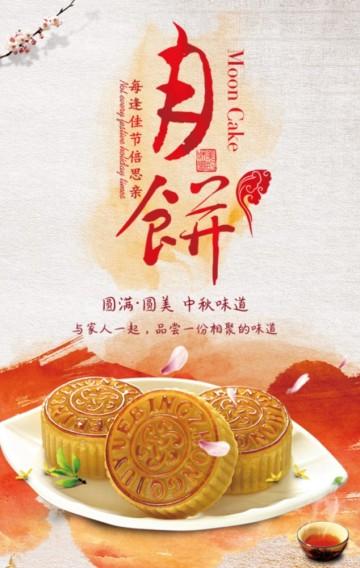 中秋高档月饼电商模版