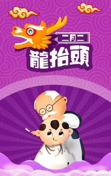 紫色卡通龙抬头二月二春龙习俗祝福贺卡