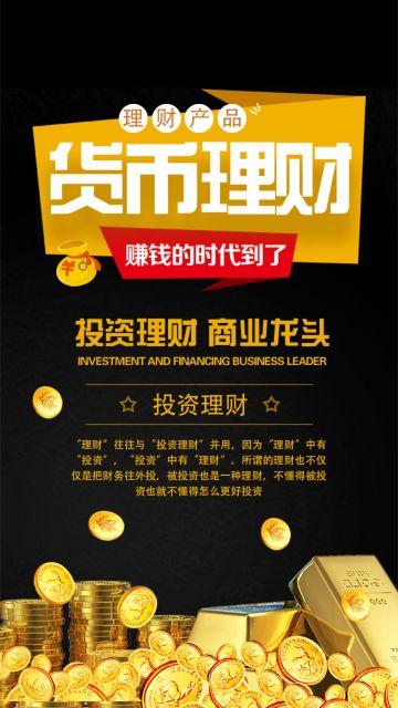 黑色金币货币理财商业投资宣传海报
