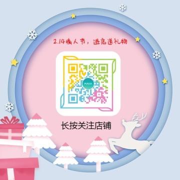 粉色热销小清新圣诞节公众号底部二维码