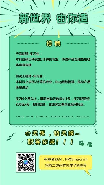 卡通风HR人力行政公司实习生招聘校招秋招春招海报