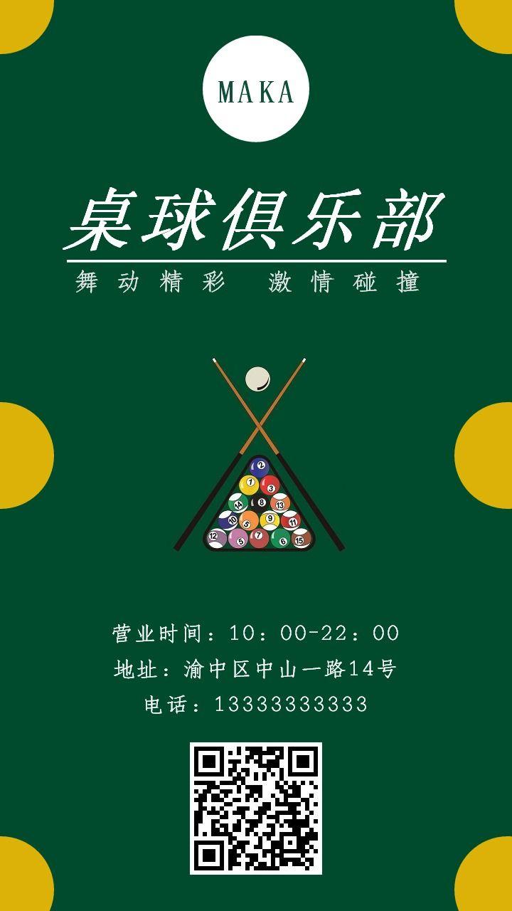 桌球/台球俱乐部台球室/桌球室宣传推广-浅浅