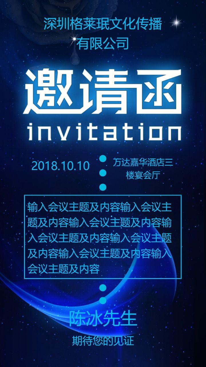 时尚炫酷蓝色公司会议邀请函