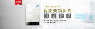 简约时尚智能热水器电商banner
