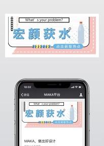 扁平简约宏颜获水网络热词热点话题微信公众号封面