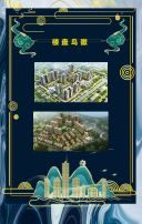蓝色大理石风房地产楼盘开盘邀请函H5