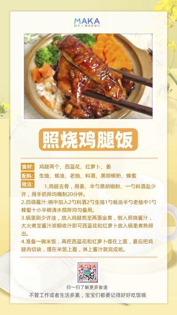 黄色治愈系小清新风格2021餐饮行业菜谱宣传海报